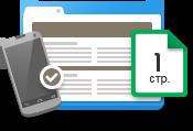 Разработка простого сайта в Уфе