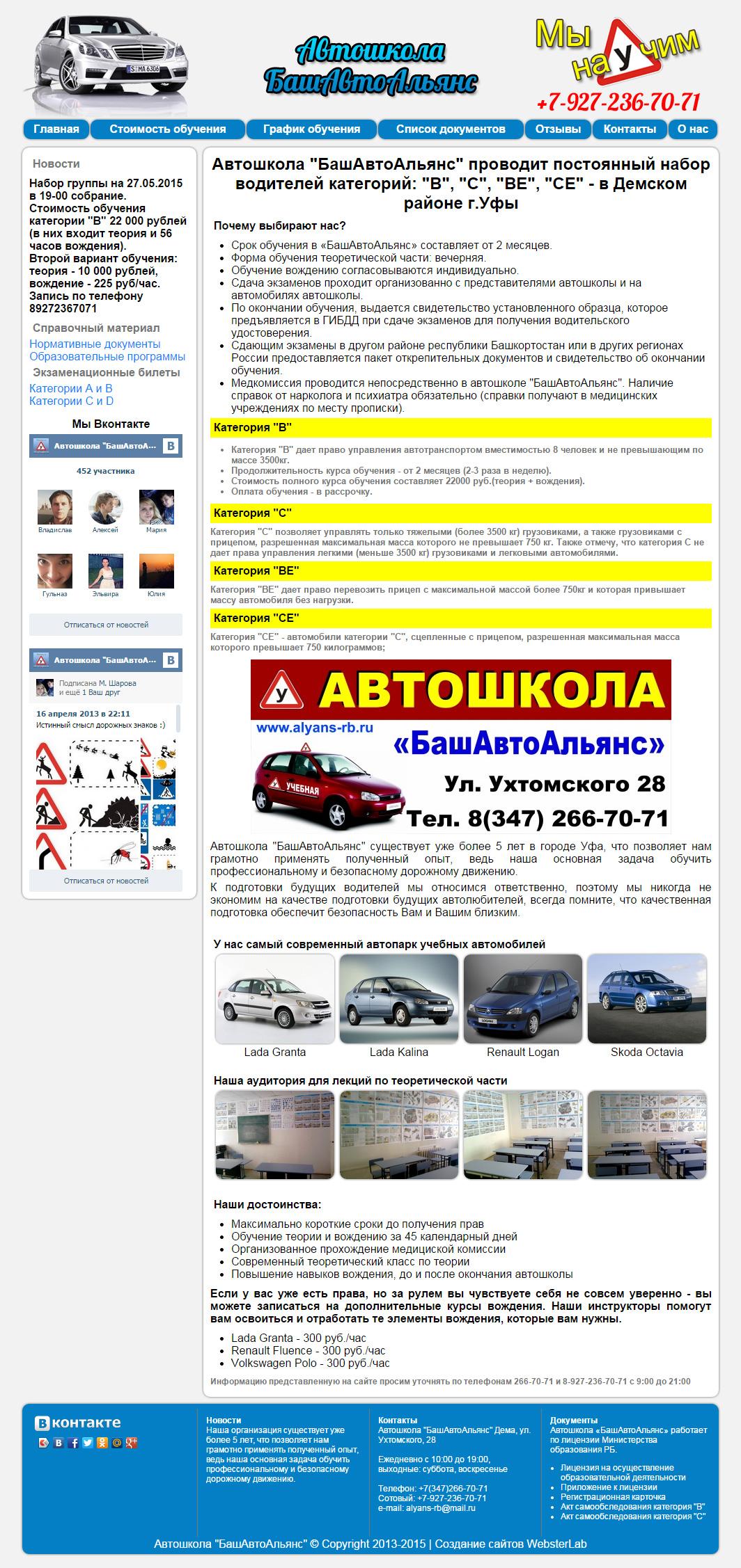 site-alyans-rb-ru