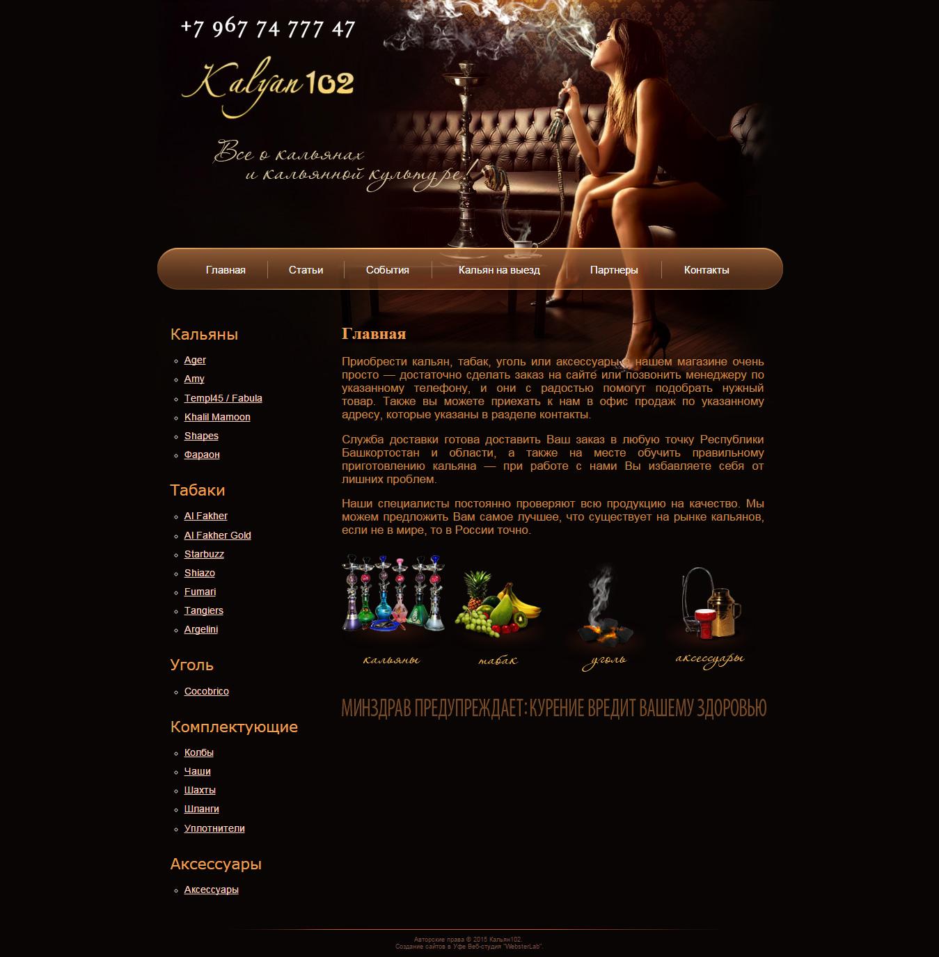 site-kalyan102-ru
